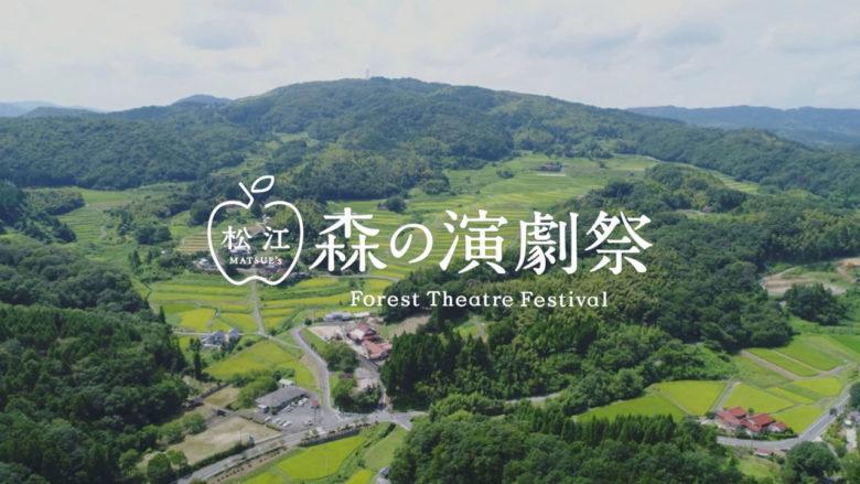 森の演劇祭~森のガラダンス~